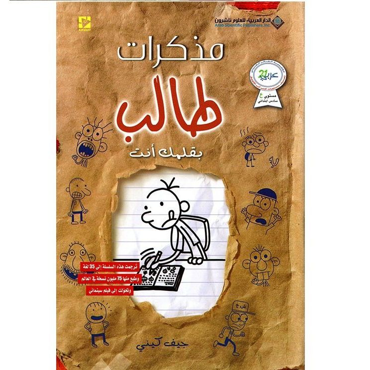 Buy Diary Of A Wimpy Kid Do It Yourself Book Online Shopping Homiez Me